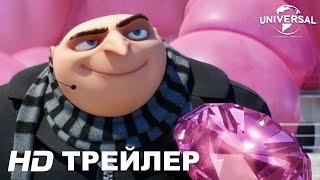 Download ГАДКИЙ Я 3 трейлер №1 Video