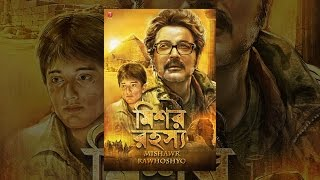 Download Mishawr Rawhoshyo Video