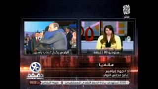 Download 90 دقيقة - د/ جهاد عضو مجلس النواب تعلق على الشاب ياسين زغبى بعد تكريمه Video