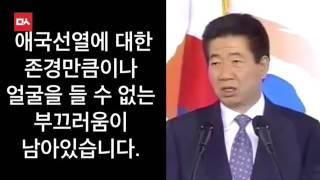 Download 노무현 '경축사 중 박근혜가 멍 때린 이유 Video