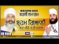 Download Barsi Samagam | Mirzapur Jande | Brahm Giani Sad Jeevai Nahi Marta | Baba Gurpreet Singh Ji Video