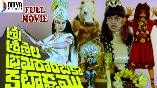 Download Sri Saila Bramarambika Kataksham Telugu Full Movie | K.R Vijaya | Narasimha Raju | Divya Media Video
