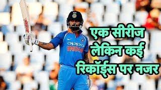 Download सीरीज एक, रिकॉर्ड अनेक क्या सारे रिकॉर्ड तोड़ेंगे Virat Kohli | Sports Tak Video