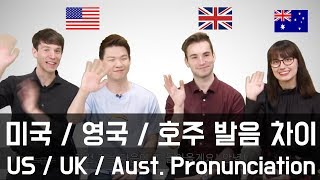 Download 미국 / 영국 / 호주 영어 발음 차이 알아보기! [KoreanBilly's English] Video