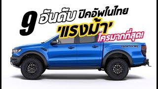 Download 9 อันดับ รถกระบะที่มี 'พละกำลัง' เยอะที่สุดในไทย! | MZ Crazy Cars Video