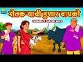 Download शेतकऱ्याची हुशार बायको - Farmer's Clever Wife | Marathi Goshti | Marathi Fairy Tales | Koo Koo TV Video