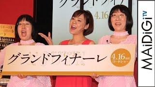 Download 高橋真麻、阿佐ヶ谷姉妹とコーラス披露! 映画「グランドフィナーレ」イベント3 Video