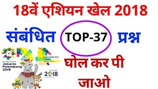 Download Asian Games 2018 Related Question/18th Asian khel Gk/ एशियन खेल संबंधित प्रश्न/madel list india/ Video