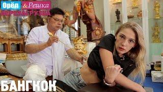 Download Священные татуировки Сак-Янт! #3 Бангкок. Орёл и Решка. Перезагрузка. UKR Video