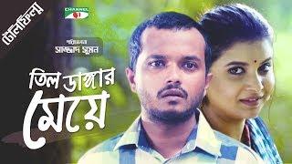 Download Til Danger Meye | Bangla Telefilm | Allen Shuvro | Sabnam Faria | Channel i TV Video