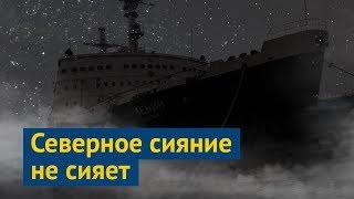 Download Мурманск познавательный: ледокол и северное сияние Video
