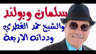 Download د.أسامة فوزي # 956 - علاقة سلمان بحليمة وددات الشيخ حمد القطري الاربعة Video