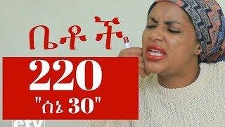 Download Betoch - ″ሰኔ 30″ Betoch Comedy Ethiopian Series Drama Episode 220 Video