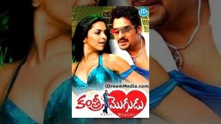 Download Kantri Mogudu Telugu Full Movie || Upendra, Deepika Padukone || Indrajit || Rajesh Ramanathan Video