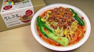 Download DIY Replica Food Kit - Dandan noodles 食品サンプルキットさんぷるん 担々麺作り Video