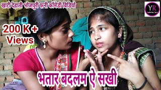 Download Comedy Video    भतार बदलम    Shivani Singh & Jiya Raj Video