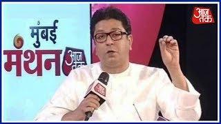 Download Raj Thakrey Exclusive At Mumbai Manthan 2017: कहाँ गया विपक्ष Video