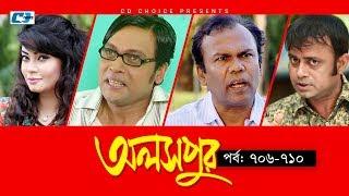 Download Aloshpur | Episode 706-710 | Fazlur Rahman Babu | Mousumi Hamid | A Kha Ma Hasan Video