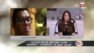 Download ست الحسن - تحذيرات خطيرة لأول مرة من آيس كريم بالنيتروجين .. د. مروان سالم Video