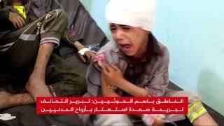 Download الصليب الأحمر: معظم ضحايا قصف صعدة أطفال Video