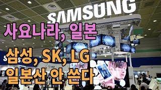 Download 삼성전자, SK하이닉스, LG, 일본산 소재 안 쓴다. Video
