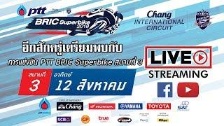 Download PTT BRIC SUPERBIKE CHAMPIONSHIP 2018 (Round 3) : 12 สิงหาคม 2561 Video