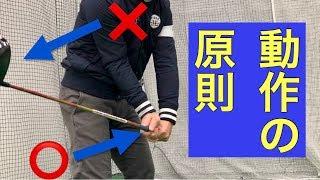 Download ゴルフスイングの基本(スイングの原則) Video