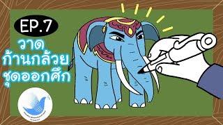 Download ก้านกล้วย ออกศึก วาดการ์ตูนช้างก้านกล้วย-EP.7 Video