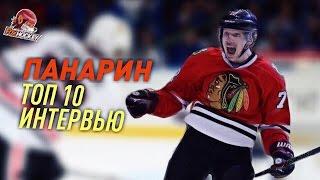 Download ТОП-10 ИНТЕРВЬЮ АРТЕМИЯ ПАНАРИНА Video