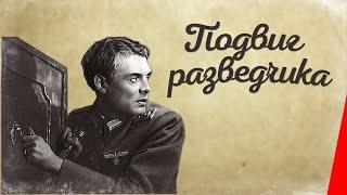 Download Подвиг разведчика (1947) фильм Video
