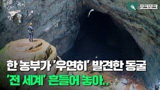 Download 한 농부에 의해 '수백 년' 만에 발견된 세상에서 가장 큰 동굴 Video