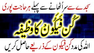 Download Wazifa Namaz Kun Fyakun Powerful Amal Har Dua Hajat Qabool Hogi Peer e Kamil Wazaif Urdu/Hindi Video
