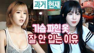 Download 이설]솔직 고백, 예전처럼 가슴 파인 섹시옷 잘 안 입는 이유.. Video