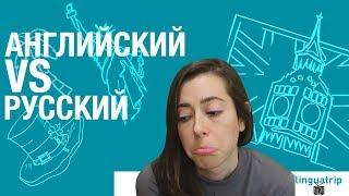 Download Американка говорит по-русски *Отличия русского и английского* Video
