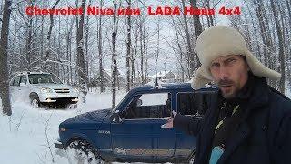 Download Купить 200-250000 р. Chevrolet Niva или Lada Niva 4х4 3D, 5D. Сравнение Шевроле НИВА и Лада Нива 4x4 Video