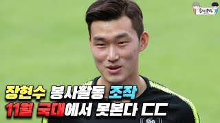 Download 봉사활동 조작 장현수, 11월 국대에서 못본다ㄷㄷ Video