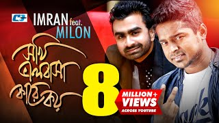 imran new song 2017 ft milon b Videos in 3GP MP4 4K HD Download