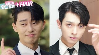 Download '박서준' 머리 하는 법! Whats wrong with secretary kim [Park Seo Joon] Hair Style Tutorial | Joseph 죠셉 Video