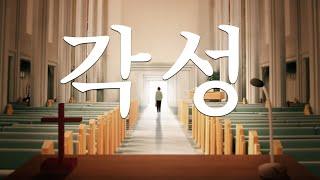 Download [복음 영화] 하나님을 믿는 길의 전환점 <각성>(한국어 더빙) Video