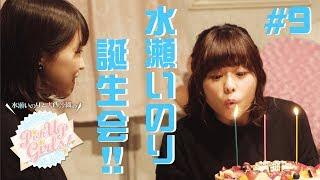 Download 【水瀬いのり誕生会!!】水瀬いのりと大西沙織のPick Up Girls!#9 Video