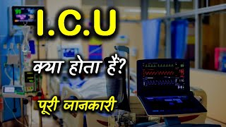 Download What is ICU With Full Information? – [Hindi] – Quick Support Video
