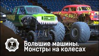 Download Большие Машины. Монстры на колесах Video