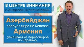 Download Азербайджан требует мира на Кавказе. Армения увиливает от переговоров по Карабаху Video