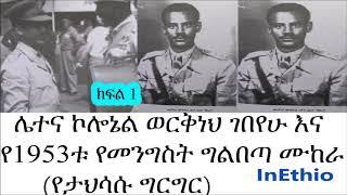 Download Ethiopia | ሌተና ኮሎኔል ወርቅነህ ገበየሁ እና የ1953ቱ የመንግስት ግልበጣ ሙከራ (የታህሳሱ ግርግር) ክፍል 1 Video