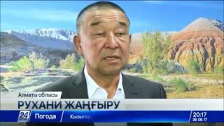 Download Алматы облысында «Жетісудың киелі жерлері» жобасы іске асырыла бастады Video