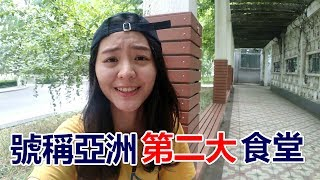 Download 跟台灣不一樣的大陸大學食堂China's university student restaurant Video