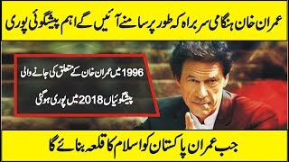 Download Predictions About Imran Khan That Came True In 2018 (Urdu Hindi) Video