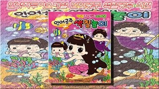 Download 안녕자두야 색칠공부 컬러링북 색칠놀이 장난감-인어공주편💖[토이천국](Hello Jadoo coloring book toys-The Little Mermaid ) Video