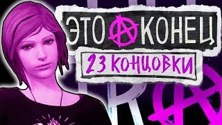 Download ВСЕ 23 КОНЦОВКИ   Life is Strange: Before The Storm Video