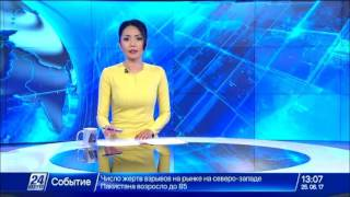 Download Колумбиядағы лаңкестікке қатысты 8 адам қамауға алынды Video
